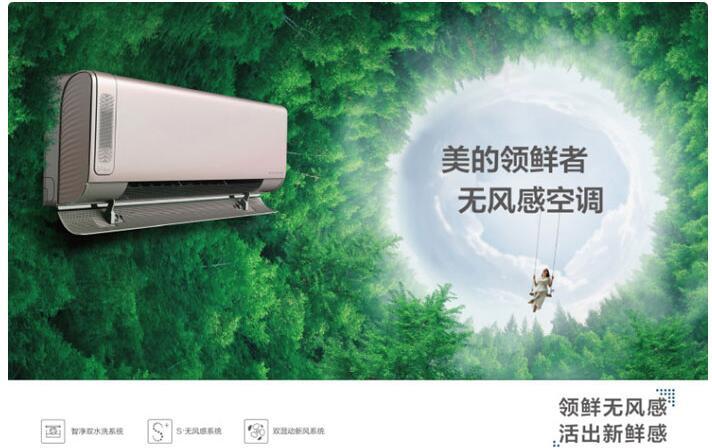 武汉美的空调维修
